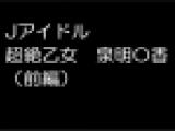 超絶乙女 泉明〇香(前編)