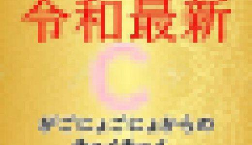 【最新盤】令和Cハメ