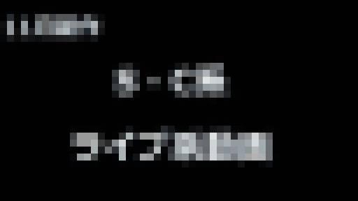 11月新作ライブ系