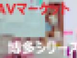 【本家】博多シリーズ AVマーケット限定
