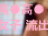 【トレンド入り】黒●高●女子流出 フル動画①②③セット
