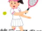 続テニスのコ