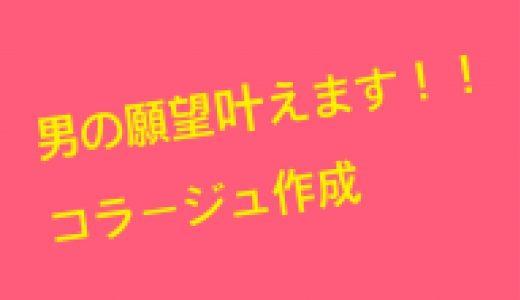 【無】自作コラージュ作成