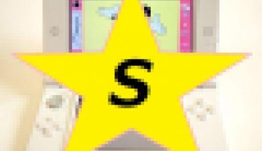 衝撃!!中古3DSから流出したSサイズのガチ動画?