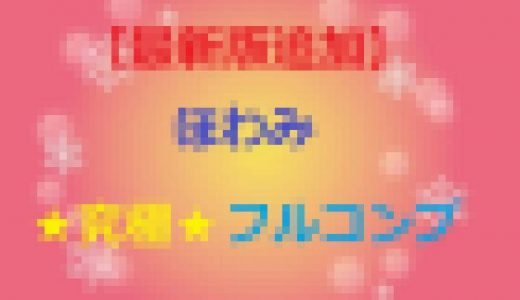 ほわみ【最新版】究極のフルコンプ【初】