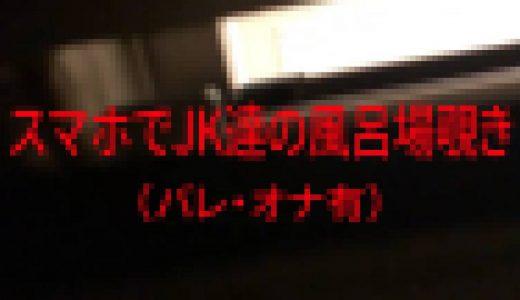 スマホでJK達の風呂場覗き(バレ・オナ有)