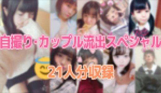 自撮り・カップル流出スペシャル(21人分)