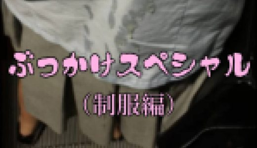 ぶっかけスペシャル(制服編)