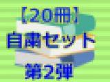 第2弾!!【20冊】自粛セット