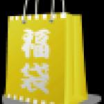 黄色福袋 09