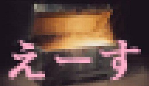【えーす】にイタズラ3本!!無修正?