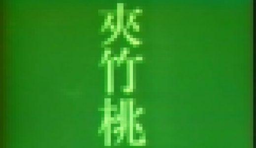 【無】 夾竹桃 【旧作】