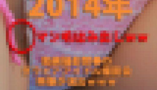 【アイドル好き必見】2014年 動画禁●のマン毛はみ出し撮影会w 超有名グラドル24名が参加w
